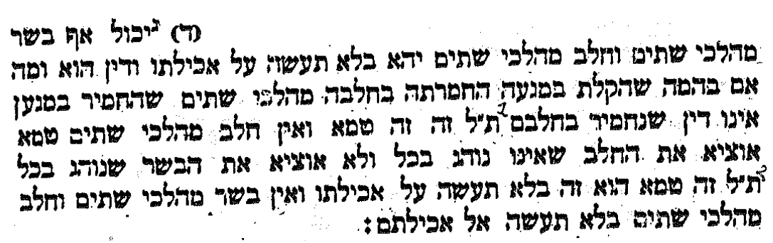 scan from Torat Cohanim [Hebrew]