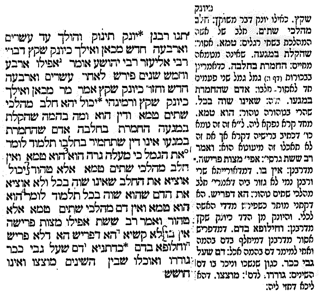 scan from tractate Ketubot [Hebrew and Aramaic]