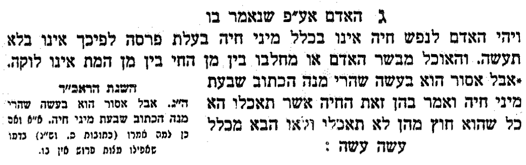 scan from Maimonides, Mishnah Torah [Hebrew]