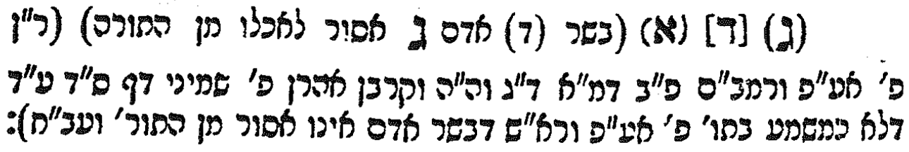 scan from Shulchan Aruch [Hebrew]